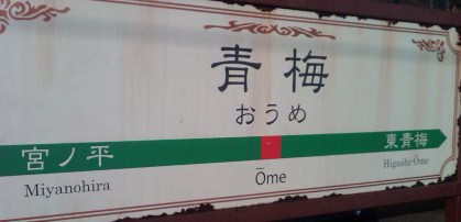 Ome Station sign