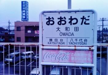 Keisei Odawa station sign