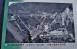 1 Oguchi Dam project plan
