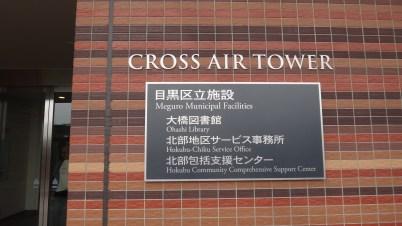 Cross Air Tower Ohashi Library