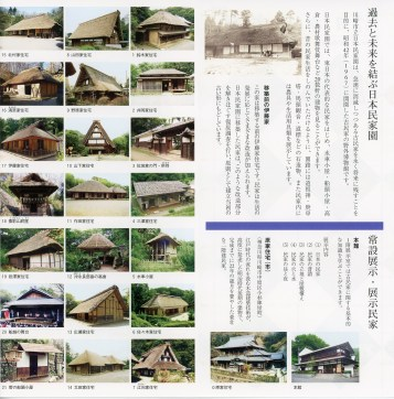 Japanese home museum Kawasaki photos