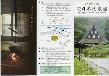 Old Architecture Museum brochure information Kawasaki