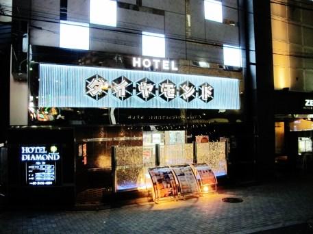 Hotel Diamond, a love hotel in Shibuya, Tokyo.
