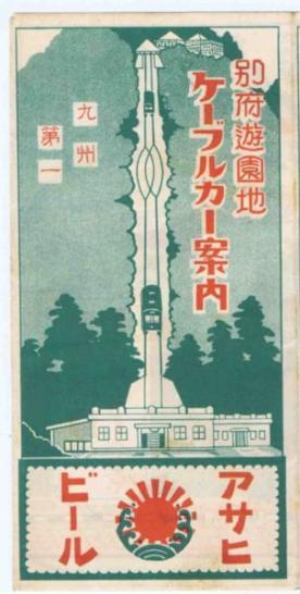 beppu amusement park old ticket