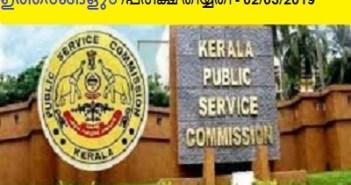 Kerala PSC Khadi Board LDC Answer Key