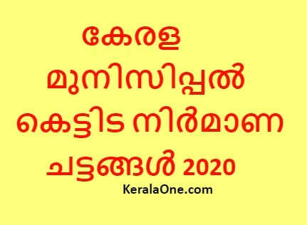 Kmbr 2020 Kerala Building Rules For Permit And Floor Area Calculation