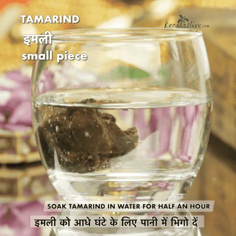 soak a lemon sized ball of tamarind in half glass of water