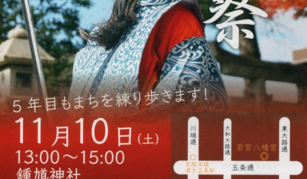 Wakamiya Hachimangu | 若宮八幡宮社