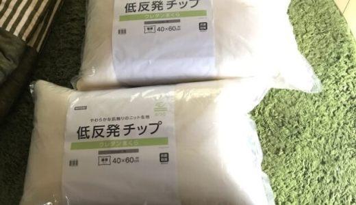 ニトリの低反発チップまくらはお値段以上~~~!(^^)!