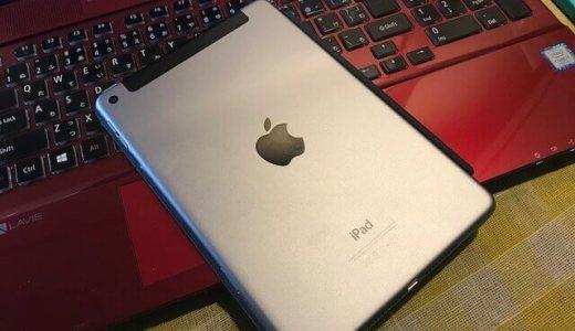 いよいよ来春、iPad mini5が発売される?気になるスペックは?