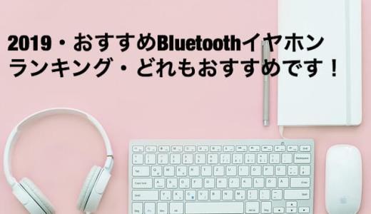 ブルートゥースイヤホン初心者に1万円以下で買える、おすすめのBluetoothイヤホンランキング・どれを買っても後悔しないサウンドです。