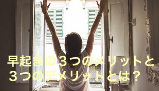 早起きは三文の徳というけれど…早起きの3つのメリットとデメリットとは?朝型人間のすすめ。