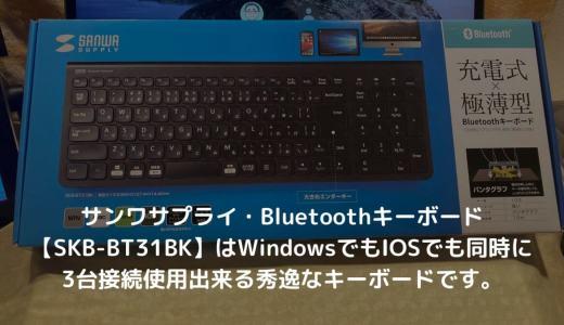 サンワサプライ・Bluetoothキーボード【SKB-BT31BK】はWindowsでもIOSでも同時に3台接続使用出来る秀逸なキーボードです。