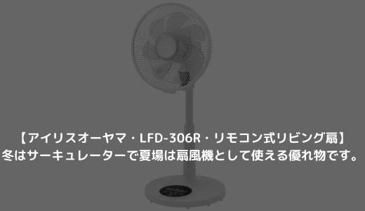 【アイリスオーヤマ・LFD-306R・リモコン式リビング扇】冬はサーキュレーターで夏場は扇風機として使える優れ物です。