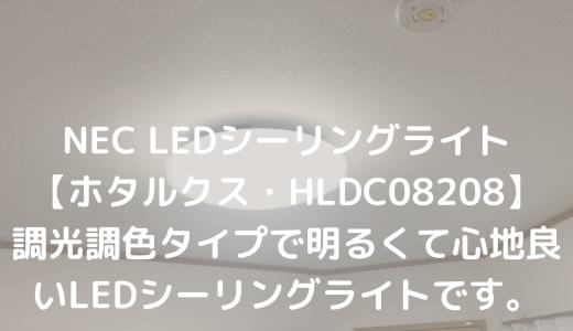 NEC LEDシーリングライト【ホタルクス・HLDC08208】調光調色タイプで明るくて心地良いLEDシーリングライトです。