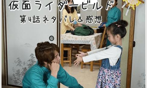 仮面ライダービルド 第4話 ネタバレ