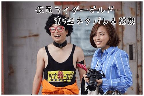 仮面ライダービルド 第5話 ネタバレ