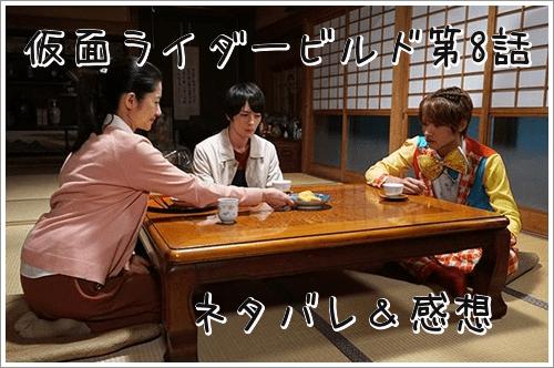 仮面ライダービルド 第8話 ネタバレ
