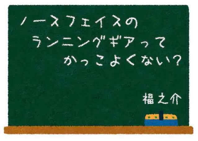 【ノースフェイス】ランニングギアおすすめ8選