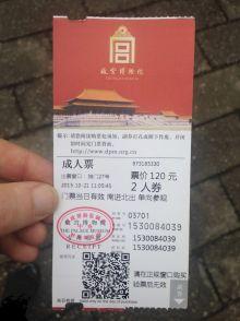 Beijing China Pablo Kersz_10