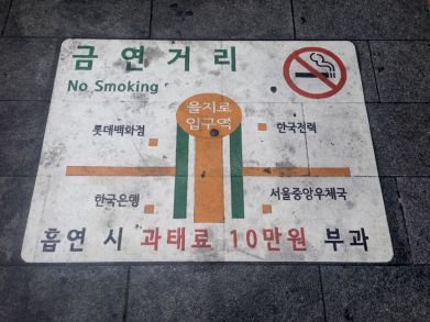 Korea Street Photography