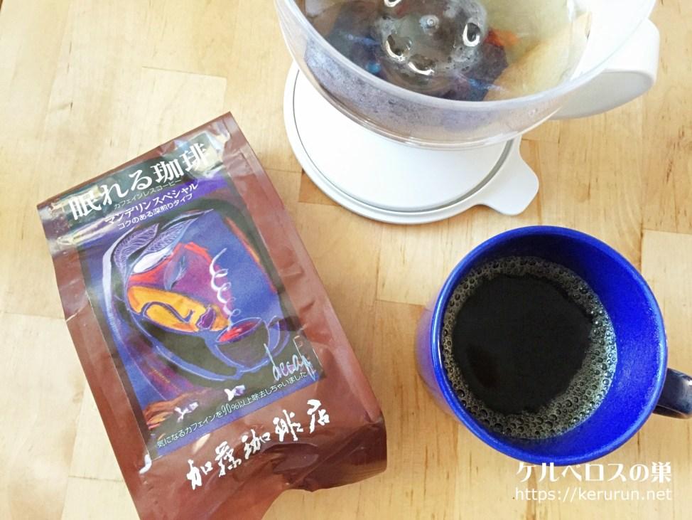 カフェインレスコーヒー加藤珈琲店の眠れる珈琲