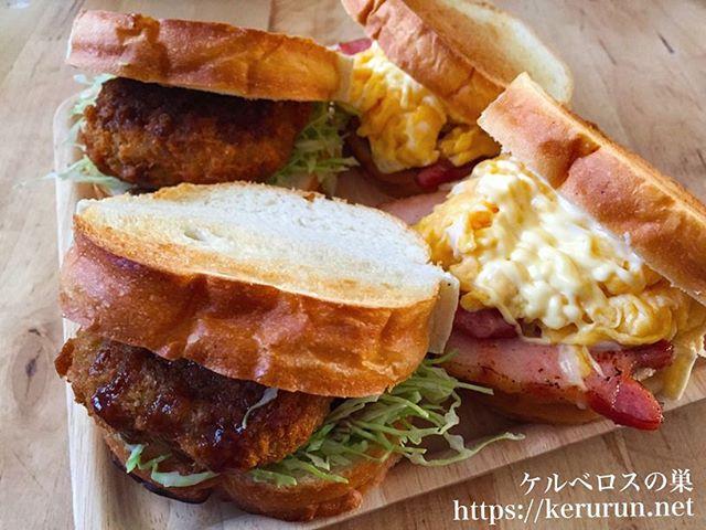 ラウンドパンのサンドイッチ弁当