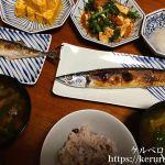 夕飯LOG 20171204 秋刀魚の塩焼きの献立