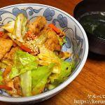 夕飯LOG 20171217 豚肉とキャベツの甘味噌炒め丼