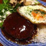 【ズボラ飯】セブンプレミアムのチルドハンバーグでワンプレートごはん