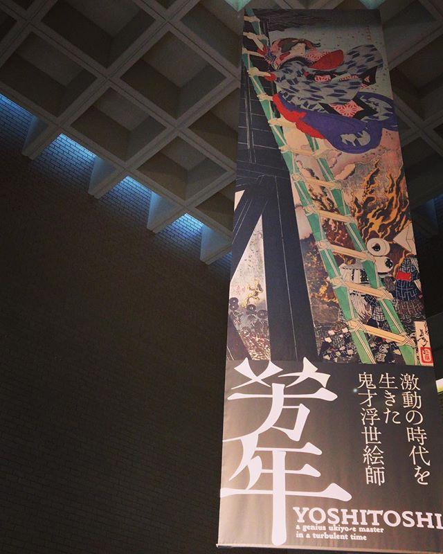 練馬区立美術館 芳年展
