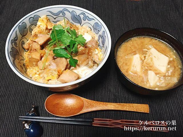 親子丼&大根と絹厚揚げのお味噌汁親子丼&大根と絹厚揚げのお味噌汁