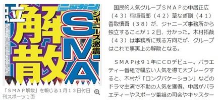 SMAP解散から知る、マーケット材料とは?