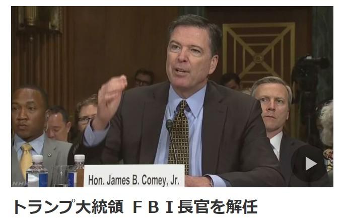 FBI長官解任って、ロシア関連以上のやばいネタがあるの?