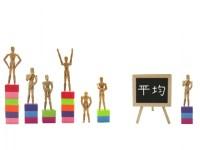 「常識」や「平均値」をライフプランに求めて、あなたは「常識人」や「平均的な人」になりたいのですか?