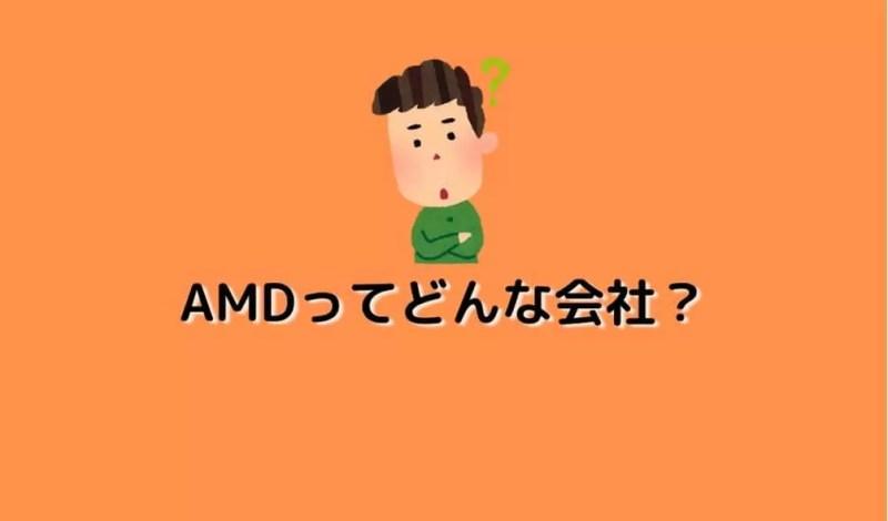 AMDってどんな会社?