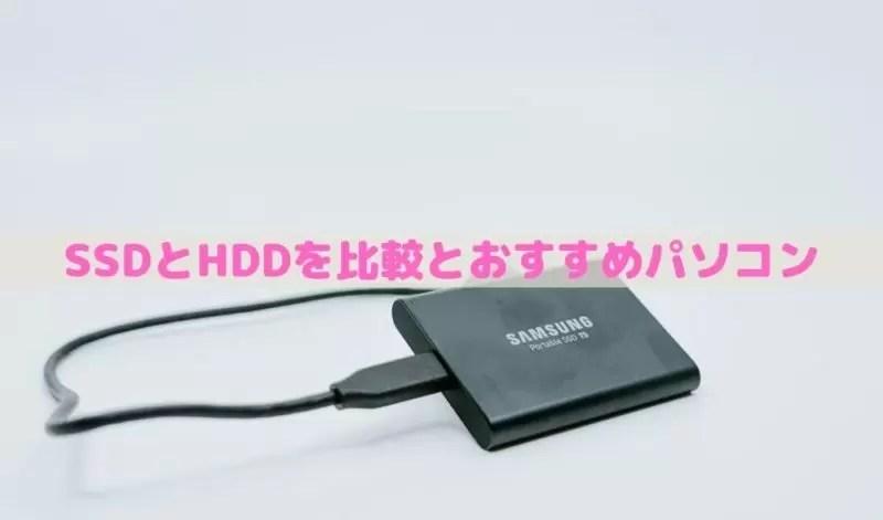 SSDとHDDを比較とおすすめパソコン