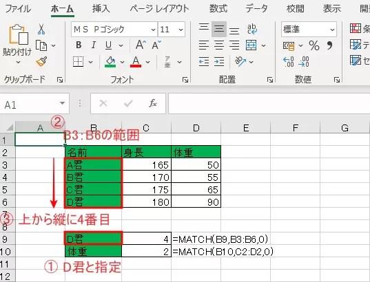 match関数2