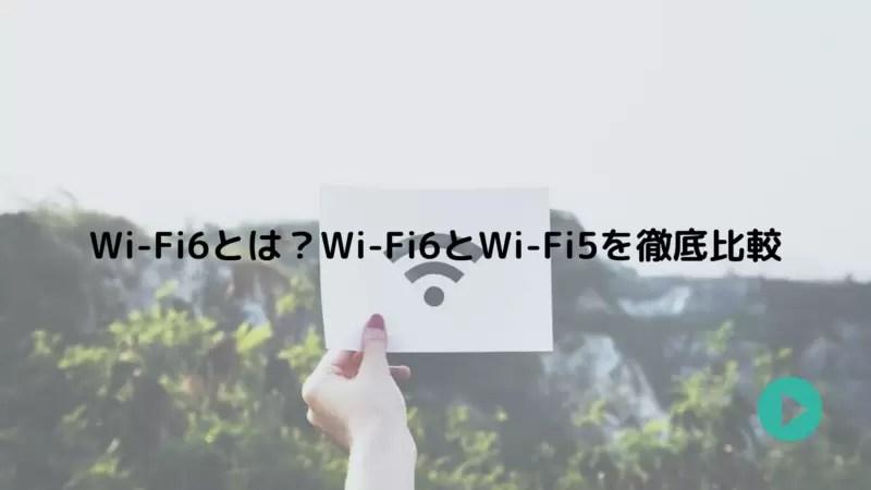 Wi-Fi6とは?Wi-Fi5を徹底比較
