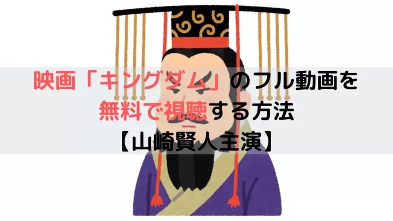 映画「キングダム」のフル動画を無料で視聴する方法【山崎賢人主演】