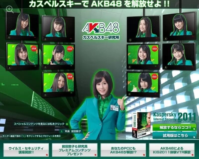 カスペルスキー AKB48