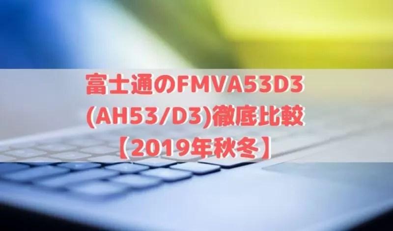 富士通のFMVA53D3(AH53_D3)徹底比較【2019年秋冬】
