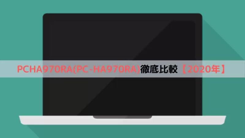 PCHA970RA(PC-HA970RA)徹底比較【2020年】