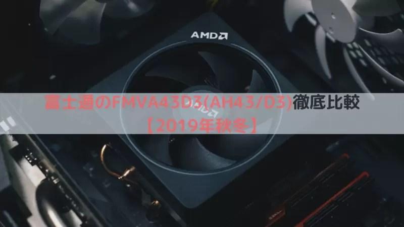 富士通のFMVA43D3(AH43_D3)徹底比較【2019年秋冬】