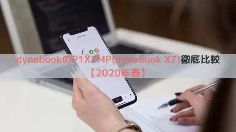 dynabookのP1X7MP(dynabook X7)徹底比較【2020年春】