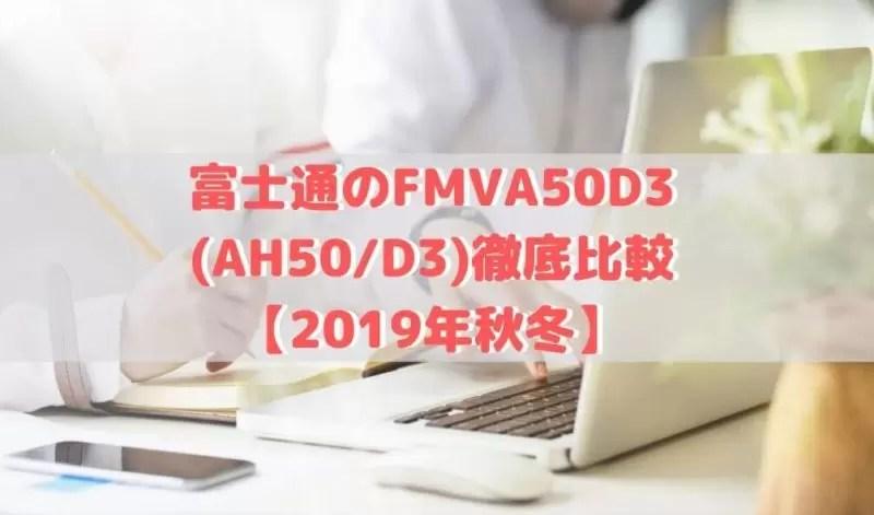 富士通のFMVA50D3 (AH50_D3)徹底比較 【2019年秋冬】