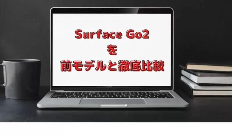Surface Go2を前モデルと徹底比較