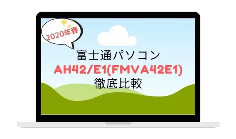 富士通パソコンAH42_E1(FMVA42E1)徹底比較