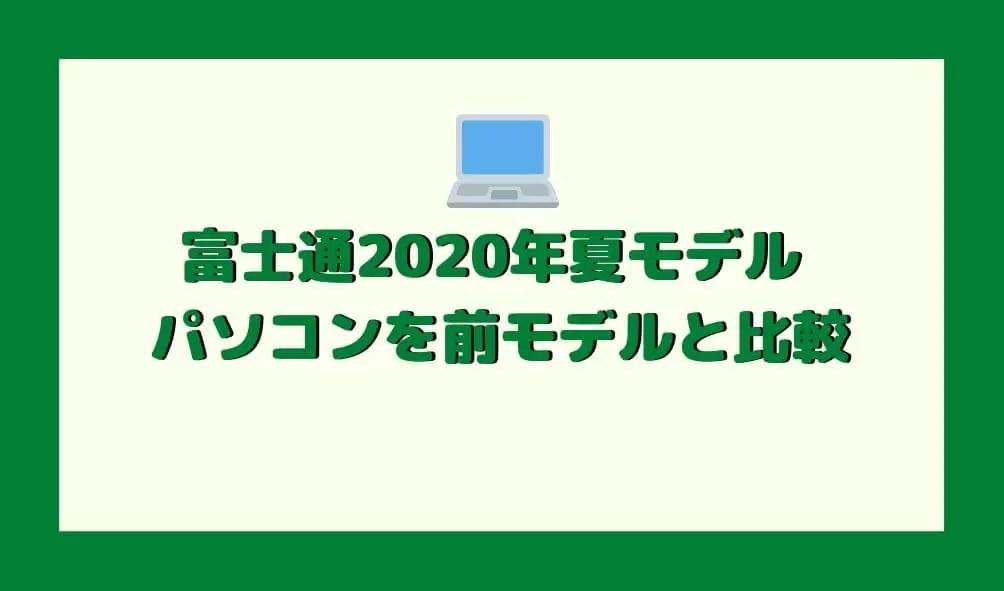富士通2020年夏モデル パソコンを前モデルと比較