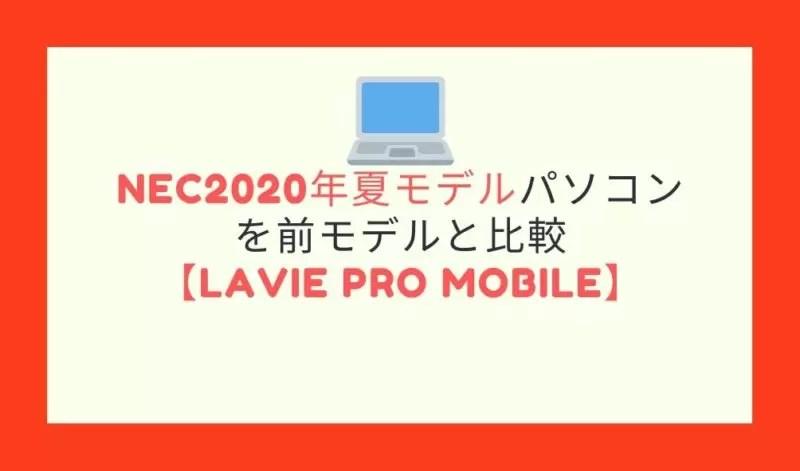 NEC2020年夏モデルパソコンを前モデルと比較【LAVIE Pro Mobile】